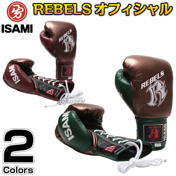 ISAMI・イサミ ボクシンググローブ REBELSグローブ ひも式 RB-001(RB001) 8オンス/16オンス 8oz 16oz スパーリンググローブ