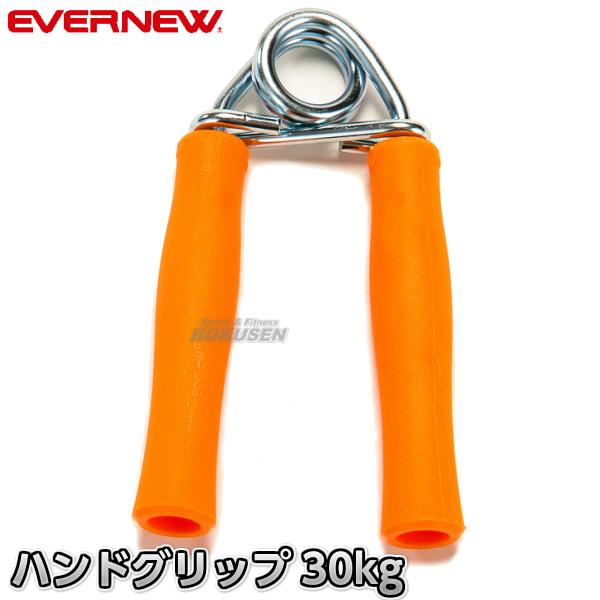 EVERNEW・エバニュー ハンドグリップ30 ETA108 握力グリップ ハンドグリッパー