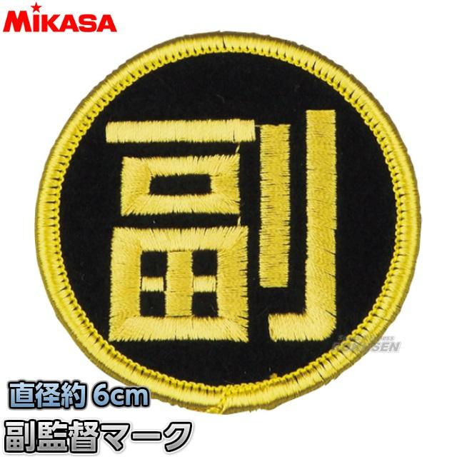 ミカサ・MIKASA バレーボール副監督マーク KMGF