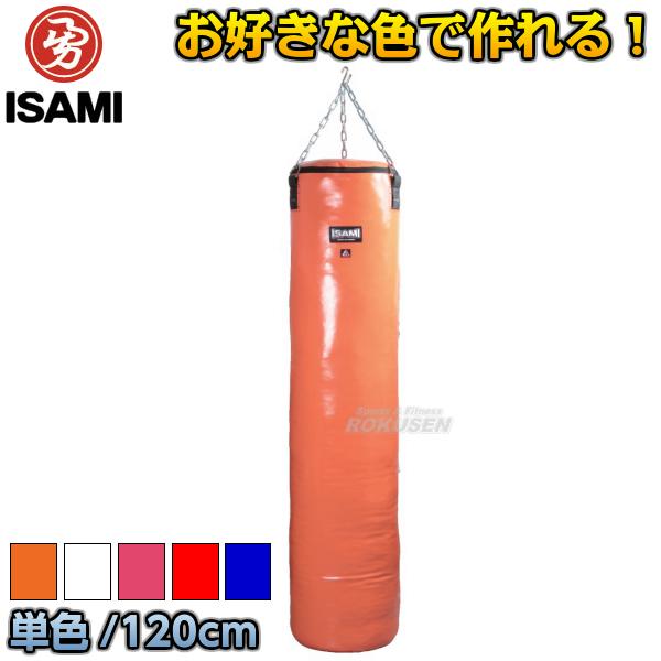 ISAMI・イサミ カラーオーダーサンドバッグ ワンカラー 120cm SDO-1(SDO1) ヘビーバッグ