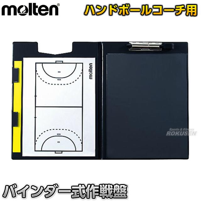 モルテン・molten ハンドボール バインダー式作戦盤 SBHM 作戦ボード タクティクスボード