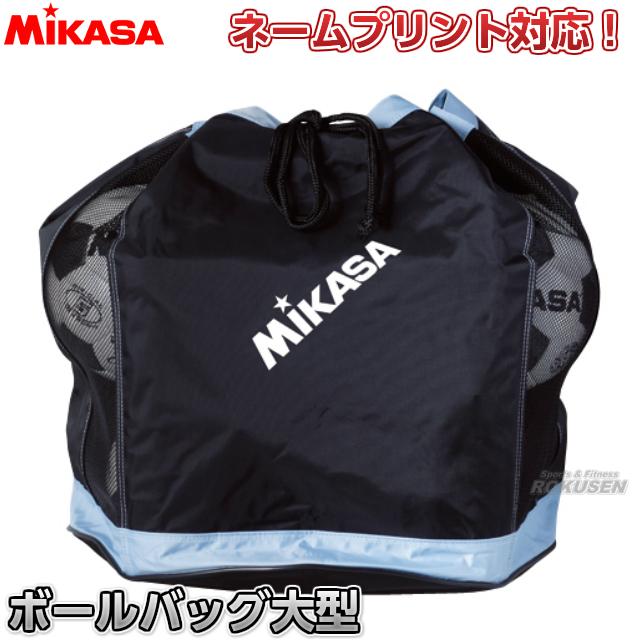 ミカサ・MIKASA バッグ ボールバッグ 大型 NS10B-BK