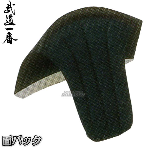高柳 剣道プロテクター 面バック K0633 高柳喜一商店