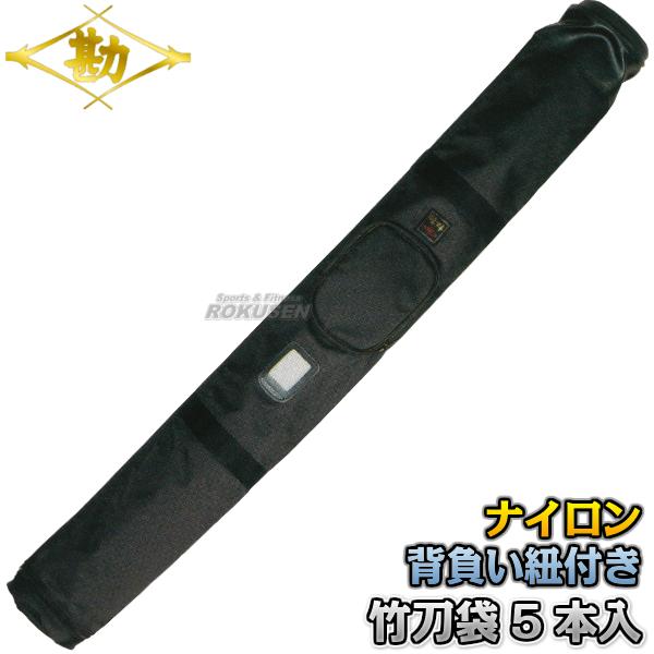 松勘 剣道竹刀袋 SF-2200 ナイロン製 丸底 5本入れ 2-2200 竹刀ケース MATSUKAN