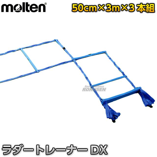 モルテン・molten ラダートレーナー 9m MLDDX 分割式 3m×3本 ラダートレーニング
