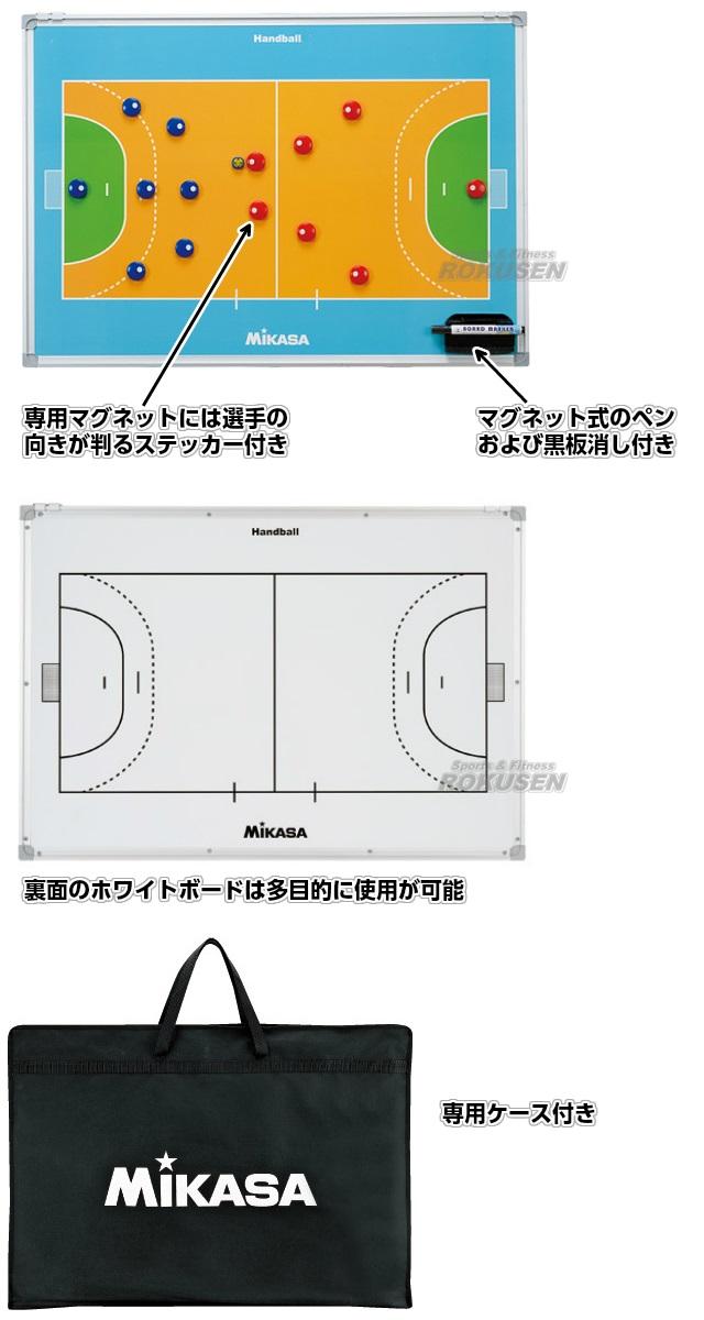 ミカサ・MIKASA ハンドボール特大作戦盤 SBHXLB 作戦ボード 大型作戦盤 タクティクスボード マグネット式 二面式