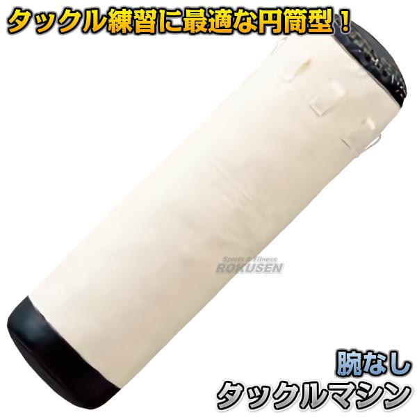 九櫻・九桜 タックルマシン 円筒型 RO63 タックルダミー 早川繊維