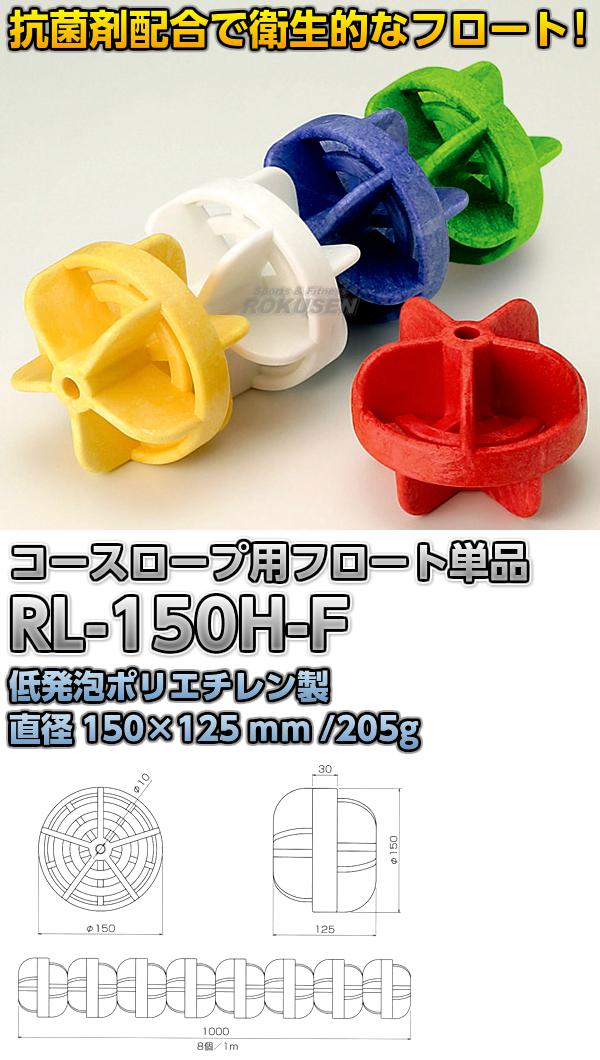 RL-150Hコースロープ専用フロート(単品) RL-150H-F
