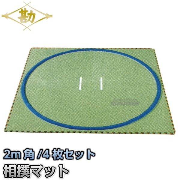 松勘 相撲用土俵マット 2m角 1000×1000×厚さ15mm×4枚セット 18-1868 室内用相撲マット MATSUKAN