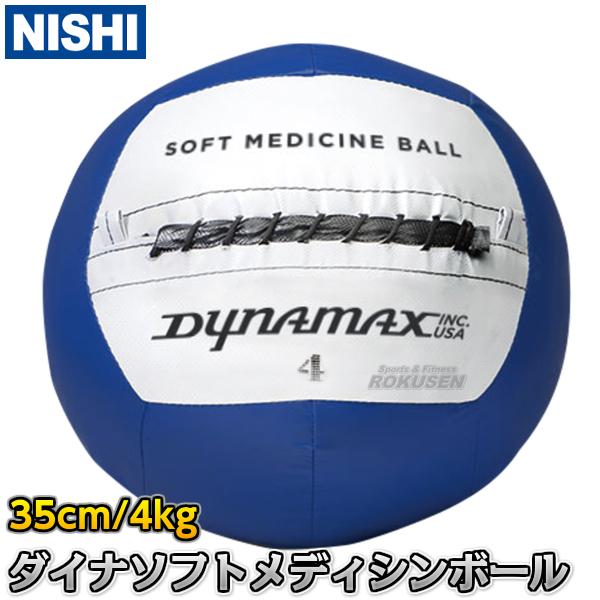 NISHI ニシ・スポーツ トレーニングダイナソフトメディシンボール 4kg NT5814A