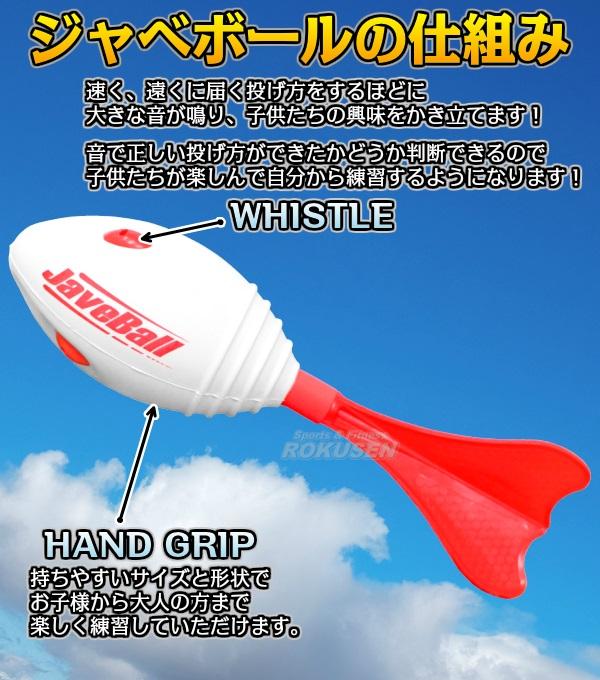 ニシ・スポーツ ジャベボール NT5201 投球練習・投てき練習ボール ジャベリックボール投げ ヴォーテックスフットボール後継品