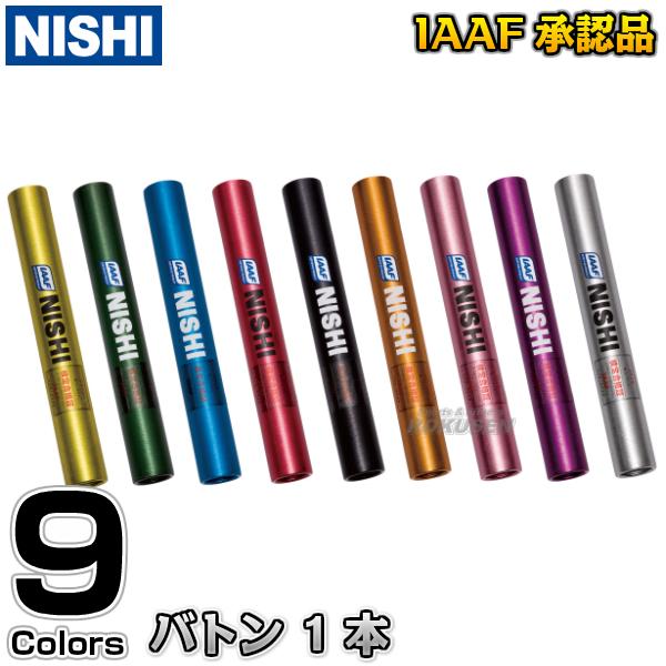 NISHI ニシ・スポーツ バトン 1本単品 F1012 リレーバトン IAAF承認品 日本陸連検定品