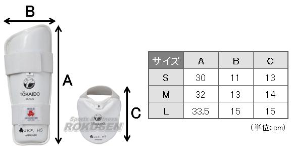 東海堂 全国高体連空手道部指定インステップガード S/M/L GUA-I(GUAI)