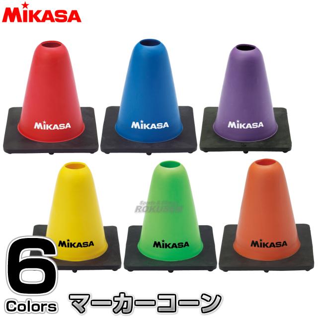 ミカサ・MIKASA ゴム製マーカーコーン 1個 CO-15 カラーコーン ミニコーン