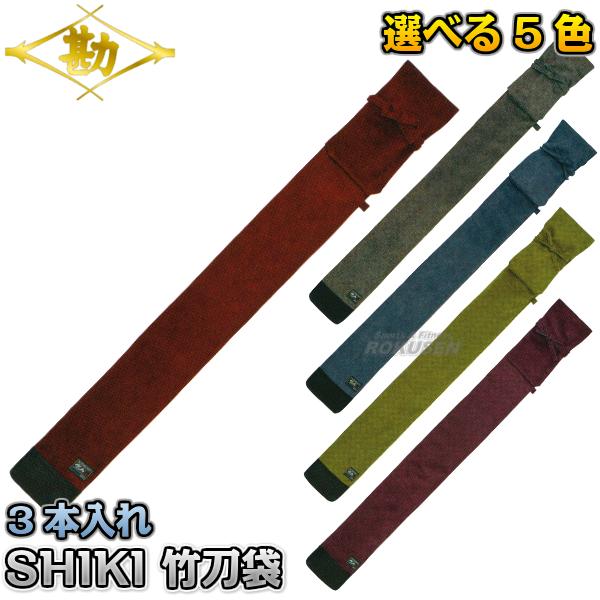 松勘 SHIKI 剣道竹刀袋 SF-3600 3本入れ 2-3600 竹刀ケース MATSUKAN
