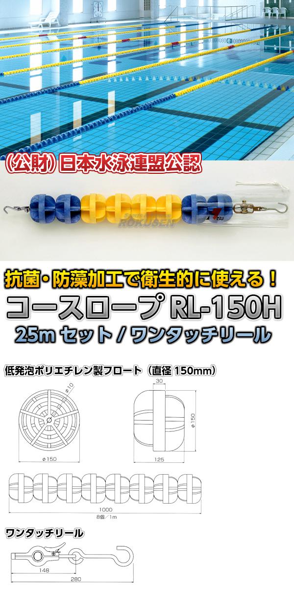 コースロープ RL-150H 25mセット