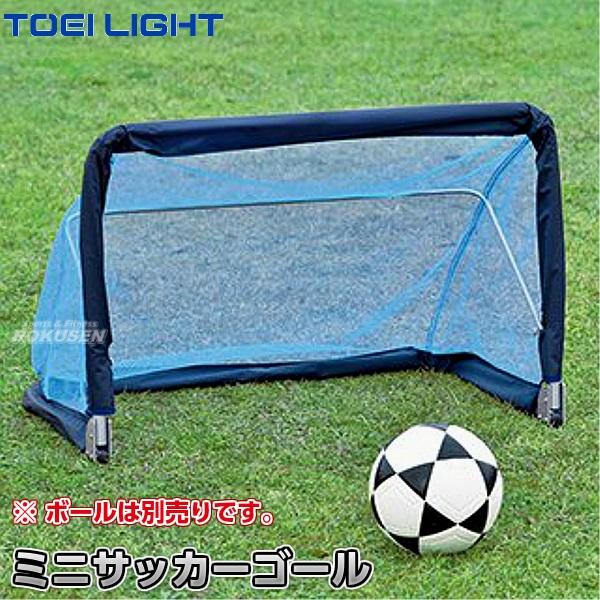 TOEI LIGHT・トーエイライト ミニゴール6090 B-2410(B2410) サッカー用簡易ゴール ジスタス XYSTUS