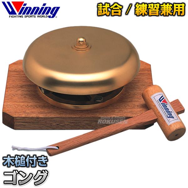 ウイニング・Winning 試合・練習兼用ゴング 木槌付き F-98(F98) リングゴング 鐘