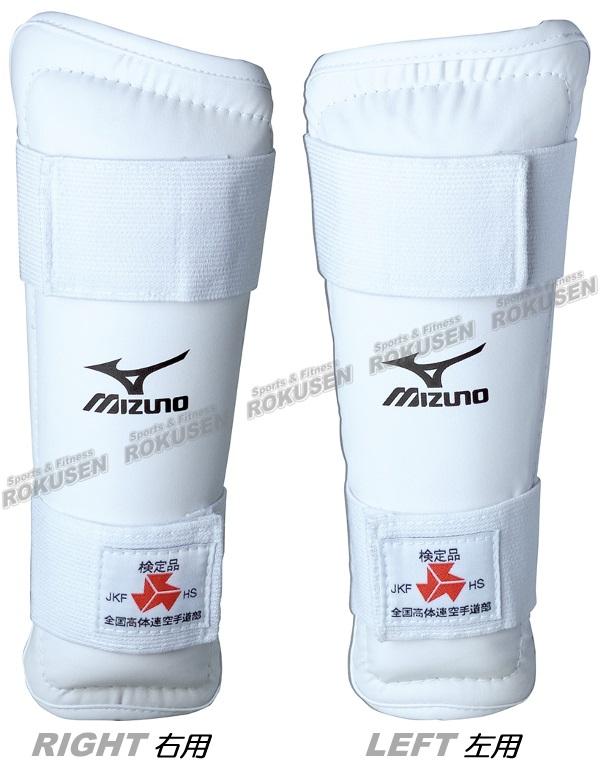 MIZUNO・ミズノ シンガード 左右一組 23JHA60101 全国高校体育連盟空手道部指定品 レガース 高体連