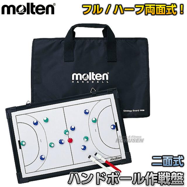 モルテン・molten ハンドボール フルコート&ハーフコート二面式ハンドボール用作戦盤 MSBH 作戦ボード タクティクスボード