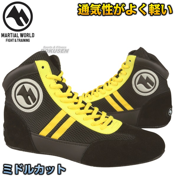 マーシャルワールド ボクシングシューズ BXS1 サイズ:23/24/25/26/27 リングシューズ