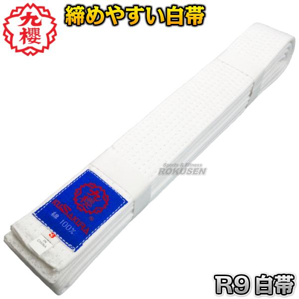九櫻・九桜 空手帯 白帯 R9B 早川繊維