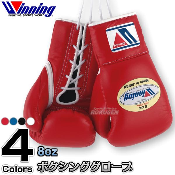 ウイニング・Winning ボクシンググローブ プロ試合用 8オンス MS-200(MS200) 8oz