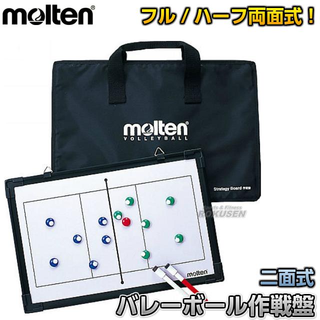 モルテン・molten バレーボール フルコート&ハーフコート二面式バレーボール用作戦盤 MSBV 作戦ボード タクティクスボード