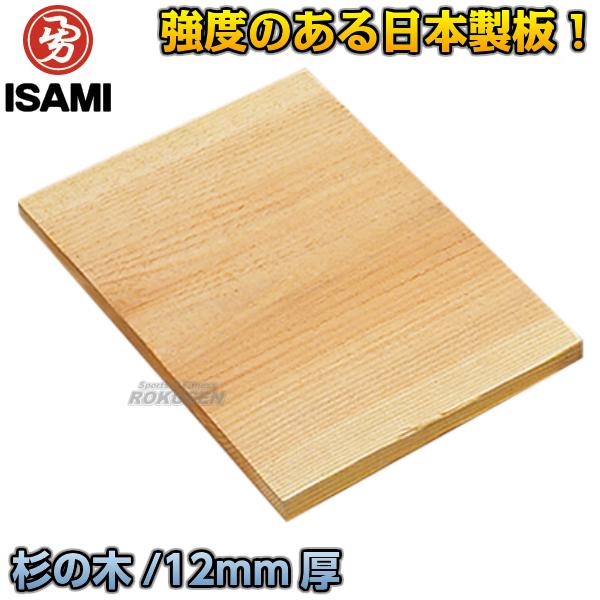 ISAMI・イサミ 試割板 1枚 4分厚(12mm) C-100(C100) 試し割り 杉板 試し割り