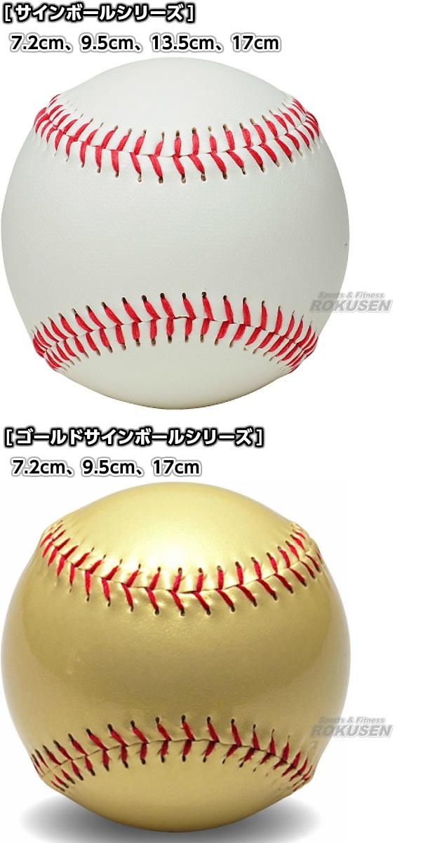 野球・ソフトボール・ティーボール サインボール 7.2cm BB78-23 寄せ書き用記念品