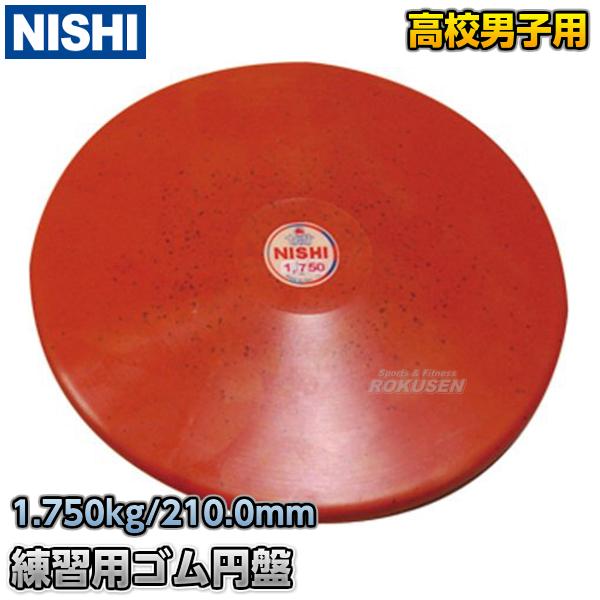 NISHI ニシ・スポーツ 円盤投げ ゴム製円盤 1.75kg NT5308B 投擲