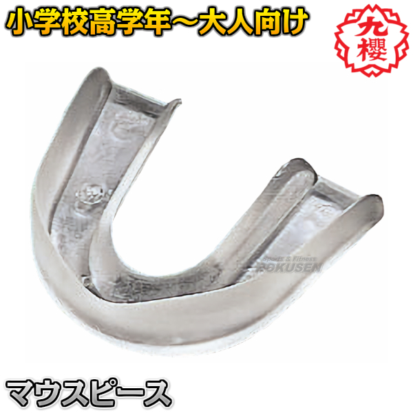 九櫻・九桜 マウスピース RO77 マウスガード 早川繊維
