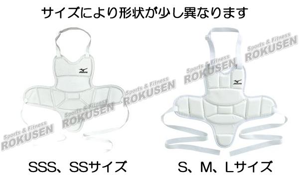 MIZUNO・ミズノ ボディプロテクター インナータイプ 男女兼用 23JHA70601 全日本空手道連盟検定品 胴プロテクター