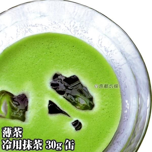 抹茶 抹茶粉末 薄茶 冷用抹茶 30g缶