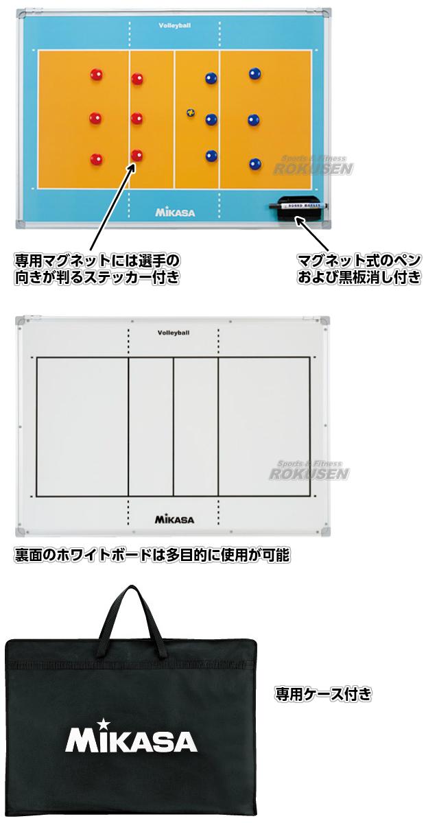 ミカサ・MIKASA バレーボール特大作戦盤 三脚付き SBVXLB 作戦ボード 大型作戦盤 タクティクスボード マグネット式 二面式