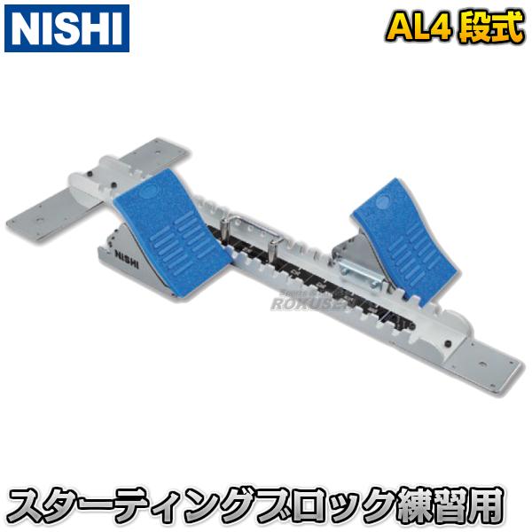 NISHI ニシ・スポーツ 陸上・トラック競技 スターティングブロック AL 4段式 練習用 NG1094B ニシスポーツ