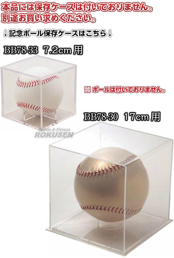 野球・ソフトボール・ティーボール ゴールドサインボール 9.5cm BB78-26 寄せ書き用記念品