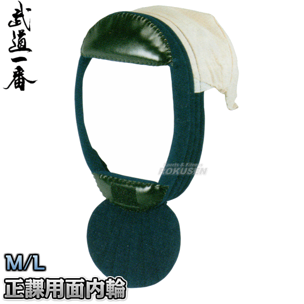 高柳 剣道プロテクター 正課用面内輪 M/L K0652/K0653 高柳喜一商店