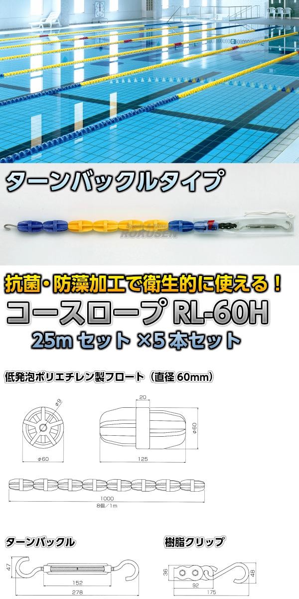 コースロープ RL-60H 25mセット×5本セット