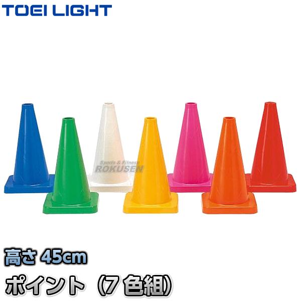 TOEI LIGHT・トーエイライト コーナーポイントTR7 G-1115(G1115) 7色1組 カラーコーン 三角コーン パイロン ジスタス XYSTUS