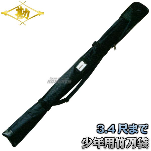 松勘 剣道竹刀袋 SF-1145 少年用ナイロン略式 木刀入れ付き 2-1145 竹刀ケース MATSUKAN