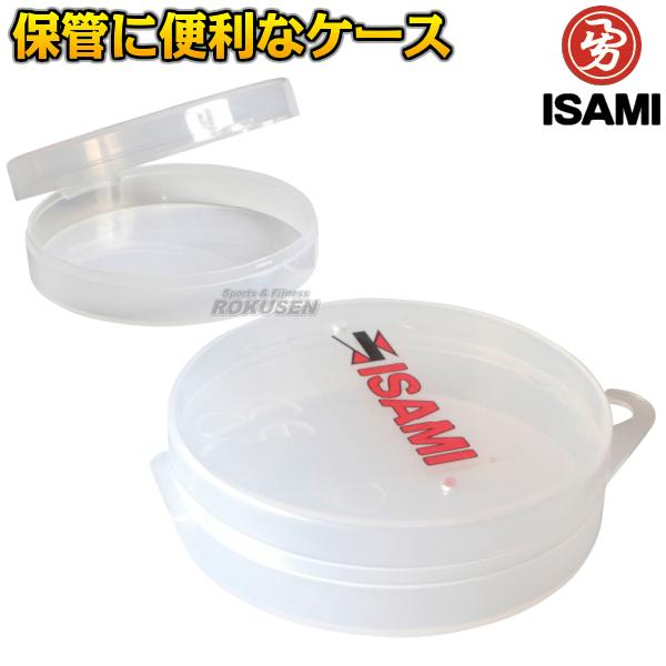 ISAMI・イサミ マウスピースケース単品 TT-C(TTC)※マウスピース本体は別売り マウスガードケース