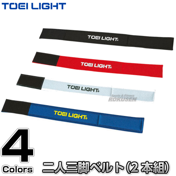 TOEI LIGHT・トーエイライト 二人三脚用ベルト B-7911(B7911) ジスタス XYSTUS