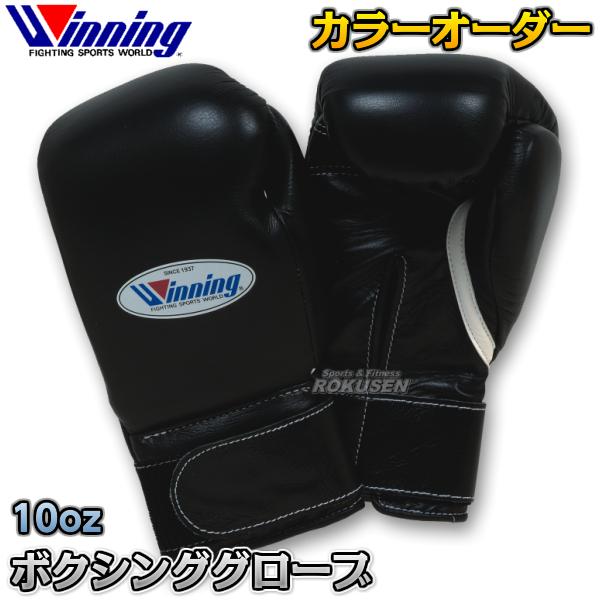 ウイニング・Winning カラーオーダーボクシンググローブ プロタイプ 10オンス マジックテープ式 CO-MS-300-B(COMS300B) 10oz