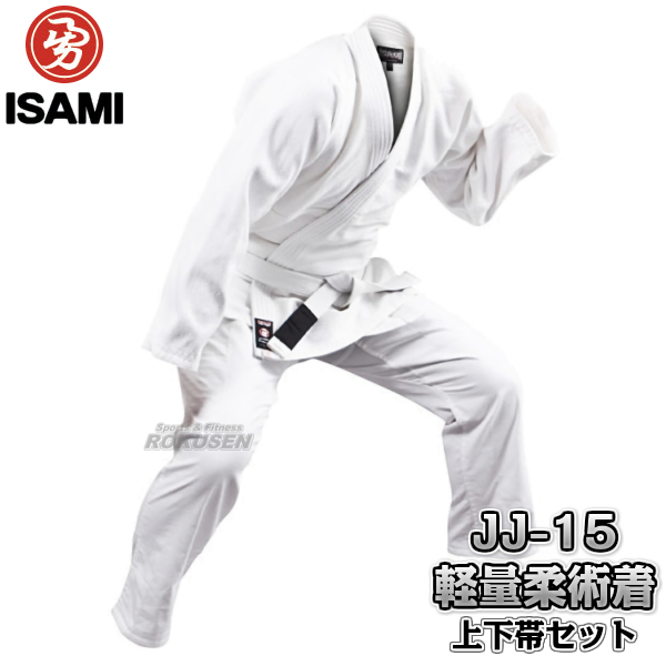 ISAMI・イサミ 軽量柔術着 JJ-15(JJ15) ホワイト 上下帯セット 柔術衣 柔術道着