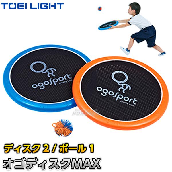 TOEI LIGHT・トーエイライト オゴディスクMAX 2枚1組 B-2618(B2618) フライングディスク ジスタス XYSTUS