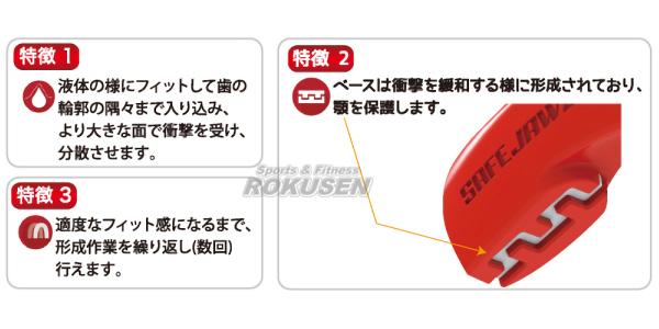 ISAMI・イサミ エクストロマウスピース シングル 大人用/子供用 牙/シャーク鮫/バイパー毒ヘビ SJ-1(SJ1) マウスガード