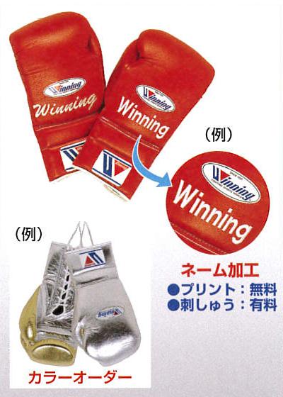 ウイニング・Winning 練習用ボクシンググローブ プロフェッショナルタイプ 12オンス マジックテープ式 MS-400-B(MS400B) 12oz