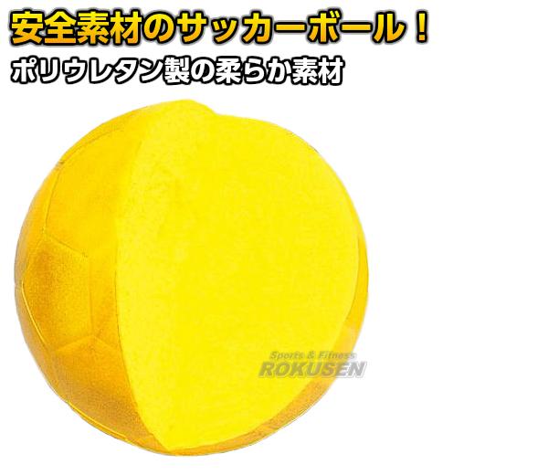 TOEI LIGHT・トーエイライト ソフトモールドボール190 B-7988S(B7988S) ソフトスポンジボール ジスタス XYSTUS