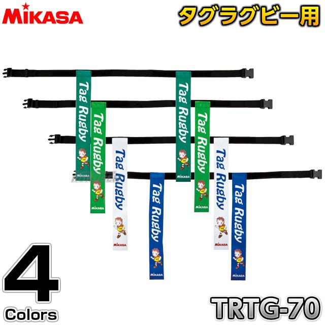 ミカサ・MIKASA タグラグビー用タグベルト TRTG70 タグラグビーベルト